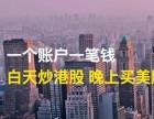 港美股软件开发定制/美港股平台搭建