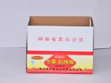 优质瓦楞彩箱生产厂家,甘肃瓦楞彩箱定做
