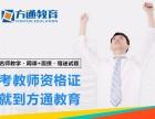 考小学教师资格证来扬州方通教育培训
