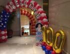 汉口生日派对气球布置哪家好?酒店布置哪家好