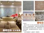 广东梦伸油漆品牌 艺术涂料 室内墙漆厂家直销
