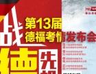 南京欧风 第十三届德福年会