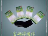 富硒保健袜 磁疗保健袜 托玛琳热灸养生袜