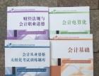 福建省会计从业资格考试教材