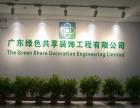 绿色装修,首选广东绿色共享装饰工程有限公司