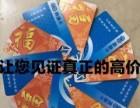 大量回收福卡京东卡礼品卡超市购物卡回收