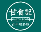 重庆甘食记成都肥肠粉加盟费多少,怎么加盟甘食记成都肥肠粉