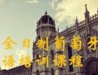杭州江干区葡语培训|杭州西湖区葡萄牙语学校