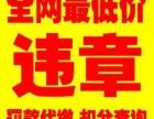 广州地区车速通车务代办,违章查缴,异地委托书,六年免检盖章