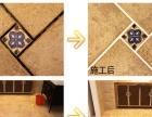 专业瓷砖美缝