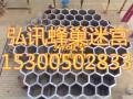 哪里能买到蜂巢迷宫 蜂巢迷宫生产厂家 弘讯模型专业生产