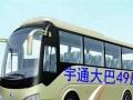 浦东租车提供33座-55座大巴车、中巴车、商务车等