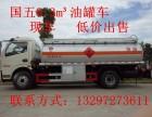 长沙大型油罐车厂家直销价格图片