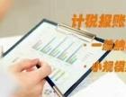 代理记账、申报纳税、公司注册