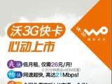 北京联通沃3g手机号码卡  26快卡 16月租 全国无漫游接听免