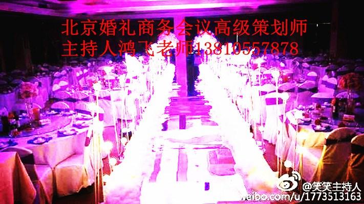 2017一一 火热婚礼/商务会议活动/儿童生日/北京鸿飞主持