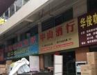 南瑞 瑞丰商博城 商业街卖场 30平米