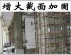保定加固公司专业基础加固 增大截面加固 梁柱打孔植筋加固