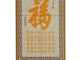 厂家供应各种中式高档拼花瓷砖背景墙   精制耐磨  欢迎订购