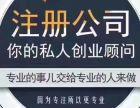 龙华鑫亿德商务代理 公司收购转让 公司代理注册