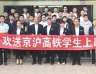 阳泉专科铁路学校 2018秋季特招生直签工作 初高中均可报名