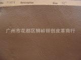 专业生产人造革 环保pu皮革荔枝纹揉纹仿真皮超软P1474仿羊皮