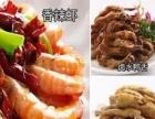 【虾模蟹样香辣蟹加盟费多少】香辣虾肉蟹煲海鲜加盟店