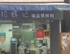 《铺帮网推广》天河龙洞牌坊附近粉面店转让