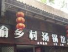 北碚老城超低租金三通临街汤锅店转让 (个人)