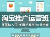 洛阳淘宝电商SEO开店运营培训店铺橱窗推荐有哪些作用