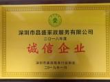 深圳市昌盛家政服务有限公司提供优质育婴师
