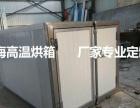 安阳厂定做异型烤漆房-高温烤漆房电加热烤漆房安装