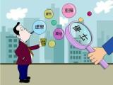 包头专项审计  包头企业内部审计