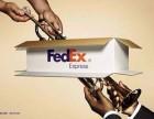 南通联邦FedEx国际快递 寄隐形眼镜到比利时西班牙葡萄牙