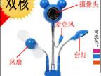 多功能米奇 USB夜视摄像头+麦克风+USB风扇+LED台灯+USB充电