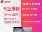 武汉苹果维修手机维修碎屏维修 硬盘升级扩容主板维修