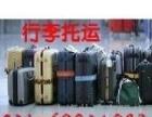 上海顺丰物流专业行李打包托运、红酒托托运、长途搬家