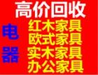 上海宝山区卧室家具欧式沙发别墅家具回收办公家具二手上下床回收