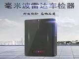 广州华舜互联 舜车宝 60G雷达车检器 称重行业雷达车检器