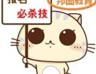 英日韩小语种学习,就到上虞邦图外语培训中心