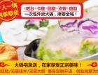 鲜煮艺火锅健康美味好生活