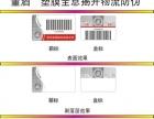 宿迁|二维码|防伪标签|二维码防伪标签|定制厂家