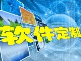 app开发公司,软件定制,小程序定制