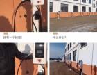 晨风绿能国标交流充电连接器北方市场应用情况