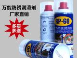 年末促销:成本价直销 万能防锈润滑剂/RP-60万能防锈润滑剂
