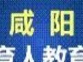 西北工业大学专本科远程教育咸阳报名中心