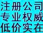 潍坊专业工商代理注册公司 代理记账 性价比最高 一条龙服务