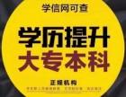 湖南长沙(同德瑞)中专 大专 本科学历提升
