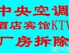 镇江旧电脑电视机音响酒店饭店宾馆浴场酒吧火锅店KTV回收