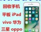常熟市上门高价回收手机苹果oppo国产品牌手机ipad回收